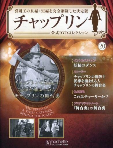 【中古】ホビー雑誌 DVD付)チャップリン公式DVDコレクション 20