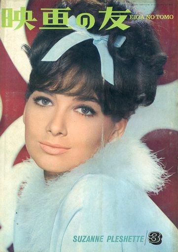 【中古】ホビー雑誌 映画の友 1965年3月号