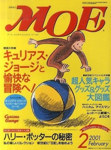 【中古】ホビー雑誌 MOE 2001/2 モエ