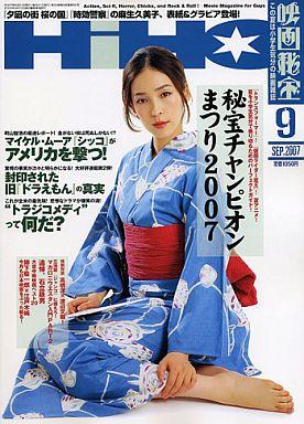 【中古】映画秘宝 映画秘宝 2007/9 HiHO