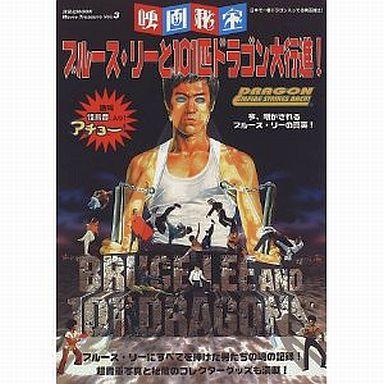 【中古】映画秘宝 映画秘宝 ブルース・リーと101匹ドラゴン大行進!