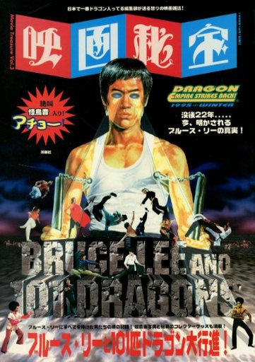 【中古】映画秘宝 映画秘宝 1995年12月号 ブルース・リーと101匹ドラゴン大行進!