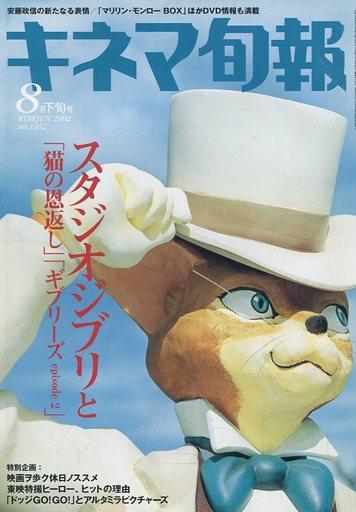 【中古】キネマ旬報 キネマ旬報 NO.1362 2002/8月下旬号