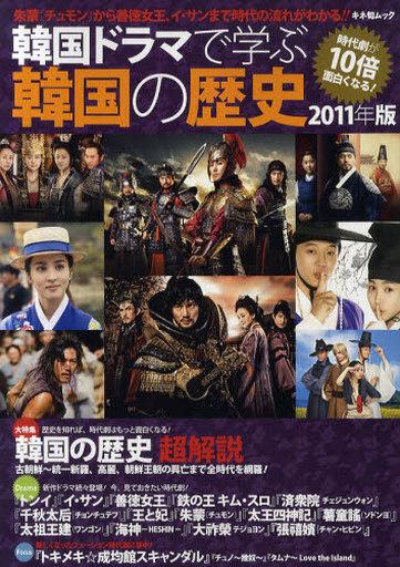 【中古】キネマ旬報 11 韓国ドラマで学ぶ韓国の歴史