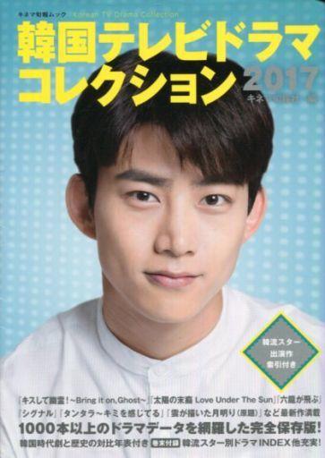 【中古】キネマ旬報 17 韓国テレビドラマコレクション
