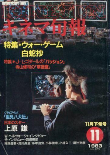 【中古】キネマ旬報 キネマ旬報 NO.873 1983/11月下旬号