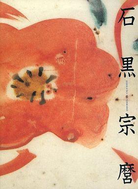 【中古】パンフレット パンフ)人間国宝 石黒宗麿 陶芸のエスプリ展図録