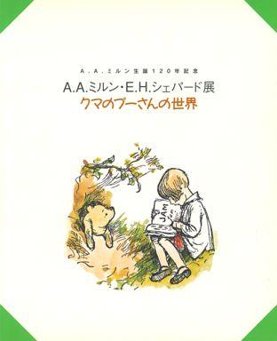 【中古】パンフレット パンフ)A.A.ミルン・E.H.シェパード展 クマのプーさんの世界