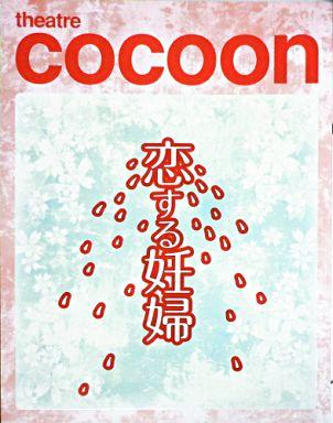 【中古】パンフレット パンフ)theatre cocoon 恋する妊婦