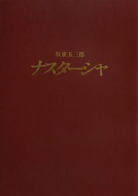【中古】パンフレット パンフ)坂東玉三郎 ナスターシャ
