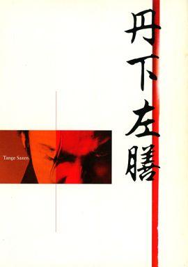 【中古】パンフレット パンフ)丹下左膳 Tange Sazen(2004年版)