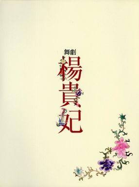 【中古】パンフレット パンフ)舞劇 楊貴妃