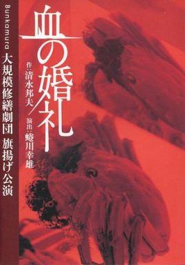 【中古】パンフレット パンフ)血の婚礼 Bunkamura 大規模修繕劇団 旗揚げ公演