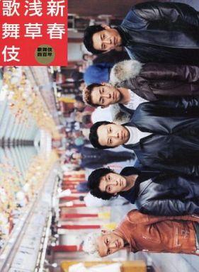 【中古】パンフレット パンフ)新春浅草歌舞伎 歌舞伎四百年 二〇〇三年一月