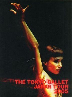 【中古】パンフレット パンフ)THE TOKYO BALLET JAPAN TOUR 2005 シルヴィ・ギエム・オン・ステージ2005