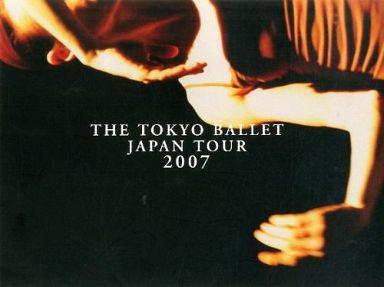 【中古】パンフレット パンフ)THE TOKYO BALLET JAPAN TOUR 2007 シルヴィ・ギエム・オン・ステージ2007