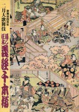 【中古】パンフレット パンフ)歌舞伎四百年 二月大歌舞伎 通し狂言義経千本桜