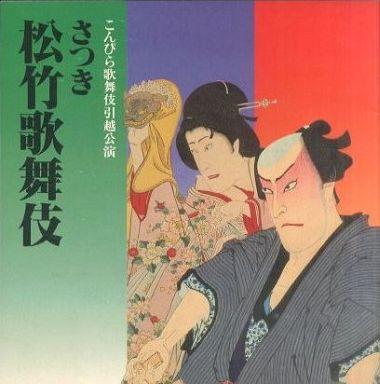 【中古】パンフレット パンフ)さつき 松竹歌舞伎 こんぴら歌舞伎引越公演