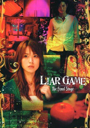 【中古】パンフレット パンフ)ライアーゲーム ザ・ファイナルステージ LIAR GAME The Final Stage