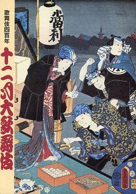 【中古】パンフレット パンフ)歌舞伎四百年 十二月大歌舞伎(2003年)
