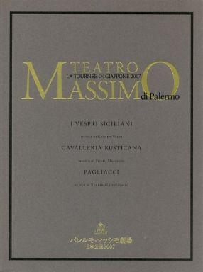 【中古】パンフレット パンフ)TEATRO MASSIMO di Palermo パレルモ・マッシモ劇場 日本公演2007 公演プログラム