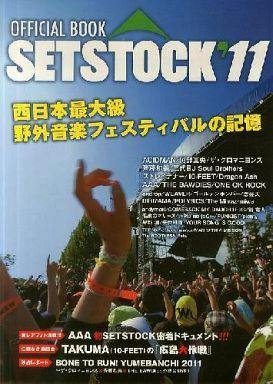 【中古】パンフレット パンフ)OFFICIAL BOOK SETSTOCK'11