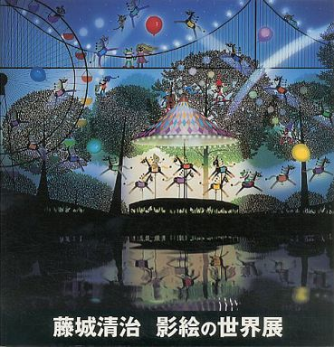【中古】パンフレット パンフ)藤城清治 影絵の世界展 1999