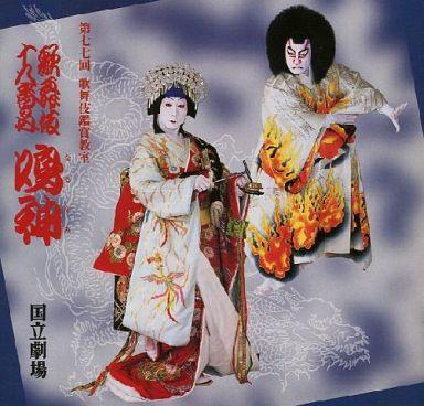 【中古】パンフレット パンフ)第七七回 歌舞伎鑑賞教室 歌舞伎十八番の内 鳴神