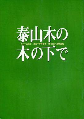 【中古】パンフレット パンフ)泰山木の木の下で(2002年)