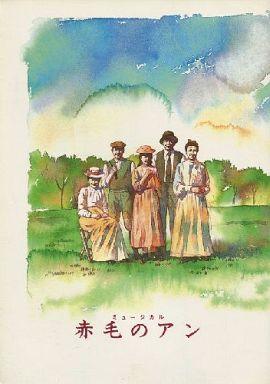 【中古】パンフレット パンフ)ミュージカル 赤毛のアン 1995年6月版
