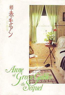 【中古】パンフレット(洋画) パンフ)続・赤毛のアン アンの青春
