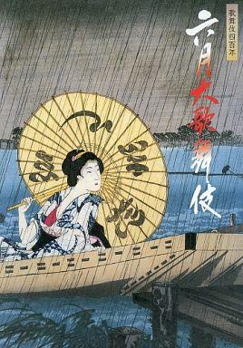 【中古】パンフレット パンフ)歌舞伎四百年 六月大歌舞伎