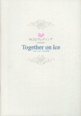 【中古】パンフレット パンフ)MJQウェディングpresents Together on Ice ?明日へつなぐ氷上の共演?
