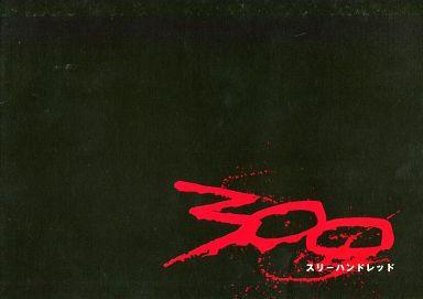 【中古】パンフレット パンフ)300 スリーハンドレッド(プレスシート)