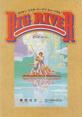 【中古】パンフレット パンフ)BIG RIVER ?ハックルベリー・フィンの冒険?