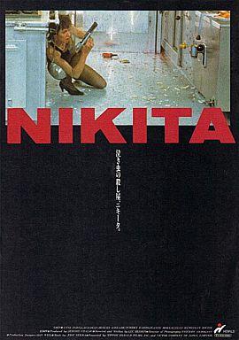 【中古】パンフレット(洋画) パンフ)NIKITA ニキータ
