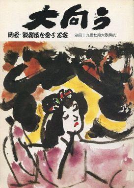 【中古】パンフレット パンフ)七月大歌舞伎 関西・歌舞伎を愛する会 大向う 別冊十九号