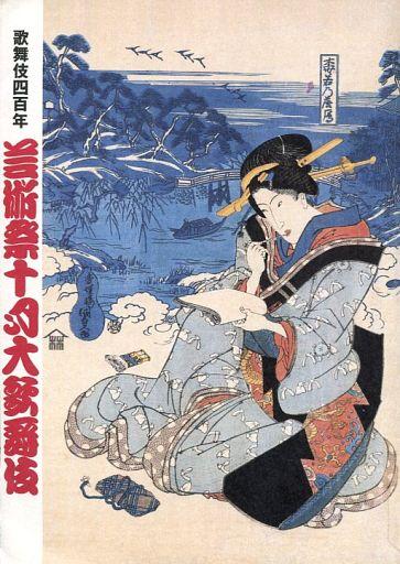 【中古】パンフレット パンフ)歌舞伎四百年 芸術祭十月大歌舞伎 平成十五年十月