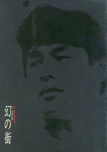 【中古】パンフレット パンフ)ひょうご舞台芸術第三回公演 幻の街 もう一つの神戸物語