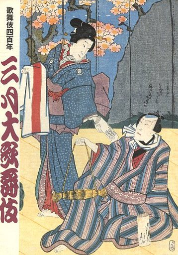 【中古】パンフレット パンフ)三月大歌舞伎(2003年) 歌舞伎四百年
