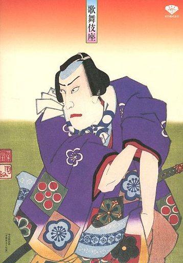 【中古】パンフレット パンフ)團菊祭五月大歌舞伎(2003年) 歌舞伎四百年