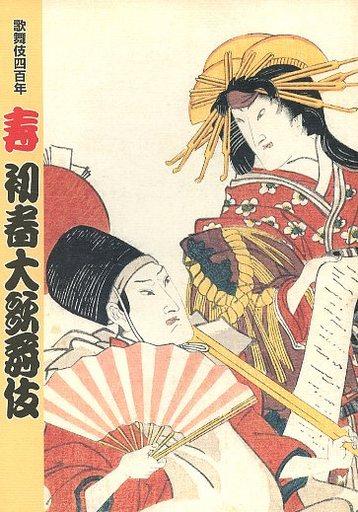 【中古】パンフレット パンフ)壽 初春大歌舞伎(2003年) 歌舞伎四百年