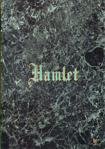 【中古】パンフレット パンフ)ハムレット 1993年版