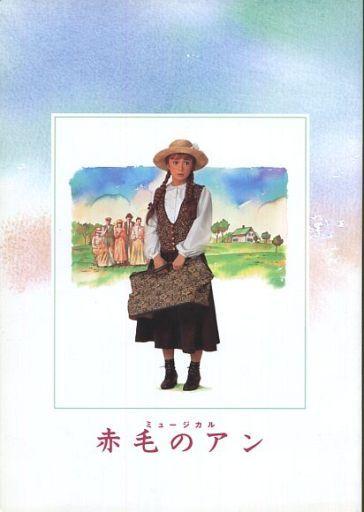 【中古】パンフレット パンフ)ミュージカル 赤毛のアン 1995年1月版