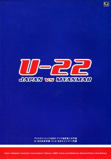 【中古】パンフレット パンフ)アテネオリンピック2004 アジア地区第二次予選 U-22日本代表 vs U-22ミャンマー代表