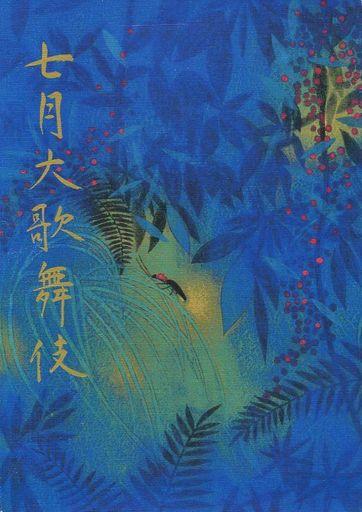 【中古】パンフレット パンフ)七月大歌舞伎(2014年)