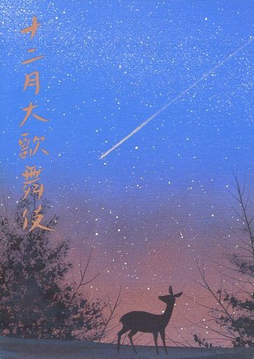 【中古】パンフレット パンフ)十二月大歌舞伎(2014年)