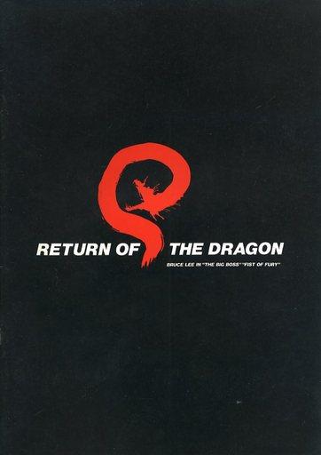 【中古】パンフレット パンフ)RETURN OF THE DRAGON