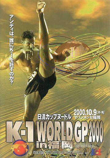 【中古】パンフレット パンフ)日清カップヌードル K-1 WORLD GP 2000 in福岡