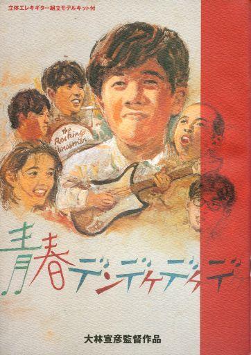 【中古】パンフレット パンフ)青春デンデケデケデケ